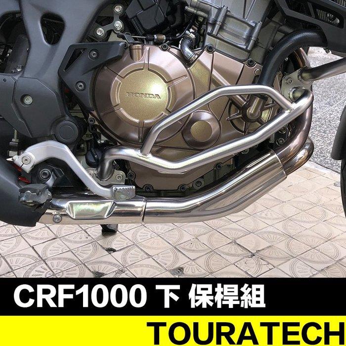 CRF1000下保桿 [德國 Touratech] 摩崎屋- Honda Africa Twin 非洲雙缸 打檔版