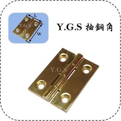 Y.G.S~鉸鍊系列~抽銅角 小櫥櫃門鉸鍊 (含稅)