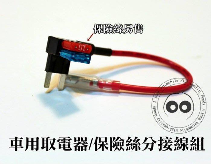 台中【阿勇的店】高品質 ASP尖腳 小型11mm 保險絲盒取電器分接線組 外接正電路ACC轉接座 不破壞線路DIY改裝