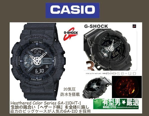 有型男~CASIO G-SHOCK X 米原康正 織紋霸魂 GA-110HT-1 Baby-G BA-110 迷彩 黑金