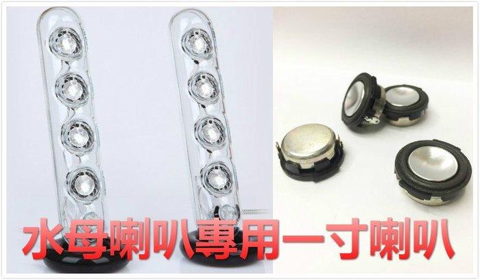 Harman Kardon SoundSticks 水母喇叭維修 8歐姆單體 1吋喇叭 J