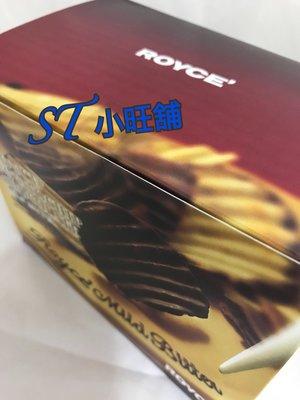 ST小旺鋪   日本北海道  ROYCE系列   苦甜巧克力洋芋片   巧克力洋芋片  苦甜洋芋片 (紅盒)