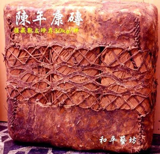 陳年獸皮包裝:康磚茶(30kg)~珍稀藏茶普洱茶分享~喜歡可馬上珍藏馬上賺到!