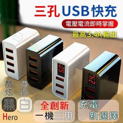 【台灣現貨】Hero 三孔豆腐頭 充電器 充電頭 快充頭 usb充電器 商檢認證 快速充電器 BSMI usb充電頭