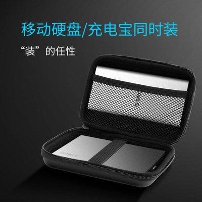 ORICO 2.5寸行動硬盤袋子保護套防震盒 數碼行動電源充電寶收納包 夢芭莎嚴選
