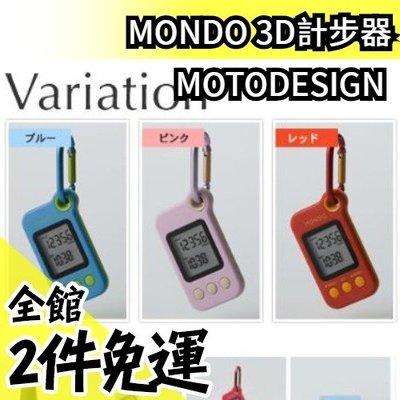 日本原裝 MOTODESIGN MONDO 3D計步器 運動 輕鬆便利 計算 每日一萬步 健康的守護者【水貨碼頭】