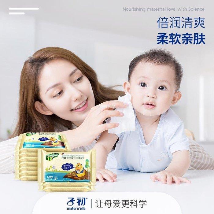 『小象年華』 子初嬰兒濕巾小包濕紙巾寶寶新生兒手口專用兒童寶寶隨身裝10片10包裝