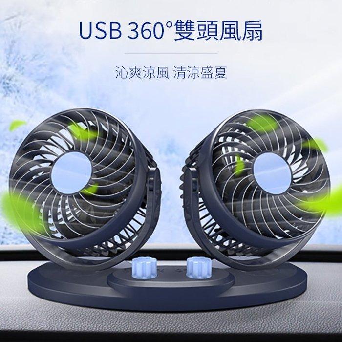 精品款 USB 360度風扇 旋轉 雙頭風扇 USB風扇 電風扇 桌扇 立扇 涼風扇 循環扇 汽車 車用 居家 辦公室