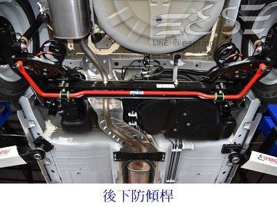 阿宏改裝部品 E.SPRING TIIDA 06- 20MM 後防傾桿 後下防傾桿 3期0利率 高雄市