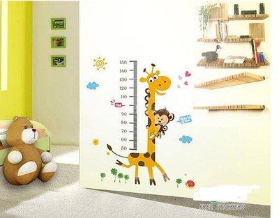 【寶貝屋】長頸鹿猴子圖案測量身高牆壁貼紙圖畫客廳臥室兒童房幼兒園玻璃貼