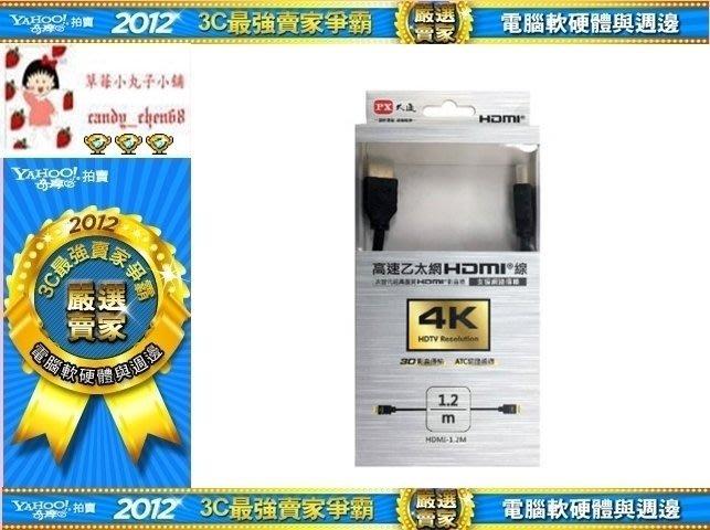 【35年連鎖老店】PX大通 HDMI-1.2MS 高速乙太網3D超高解析HDMI 1.4版影音傳輸線 1.2米有發票