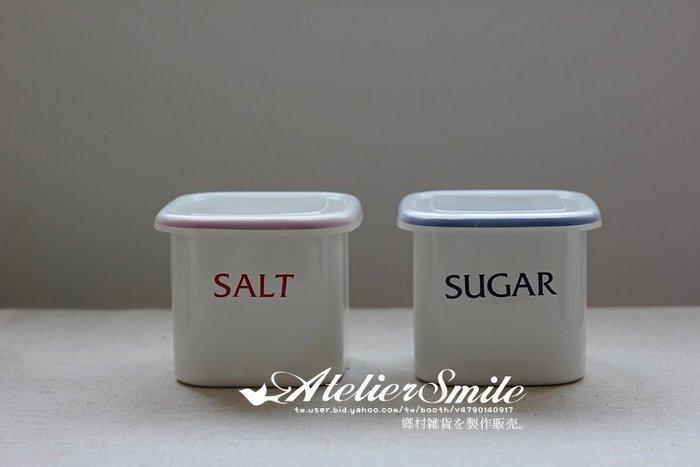 [ Atelier Smile ] 鄉村雜貨 復古作舊  搪瓷調味罐 儲物盒 收納罐 琺瑯 密封罐 兩款選 (現+預)