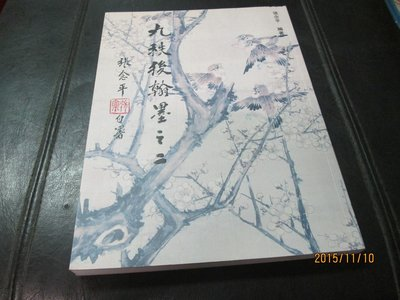 古書善本,2009年,九秩後翰墨之二,張念平 著,大本圖文
