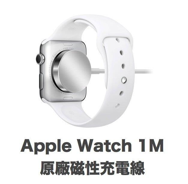 Apple Watch 原廠 磁性 充電 連接線 (1 公尺)