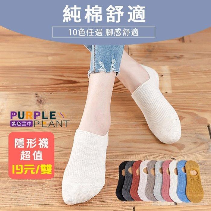 【紫色星球】柔軟舒適 不脫落 高彈性鬆緊 襪子【P872】防臭襪 隱形襪 帆船襪 踝襪 女襪 10色