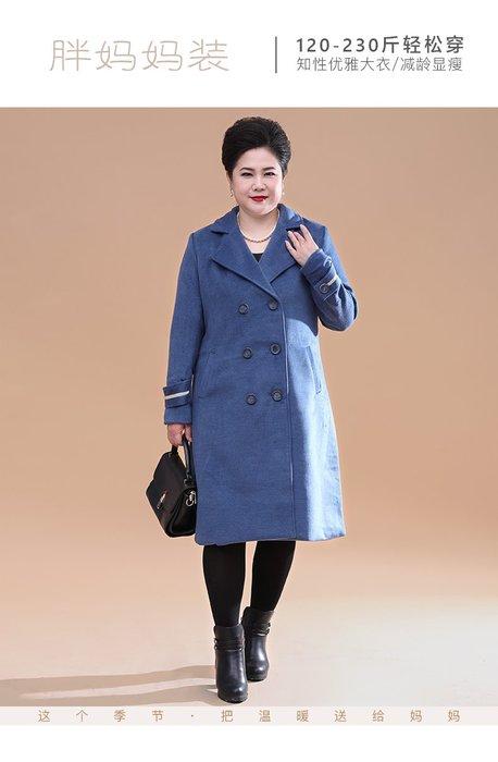 0BC53 藍色中長款V領寬鬆雙排扣L-2XL秋冬婆婆裝媽媽裝風衣女裝外套大尺碼大碼超大尺碼