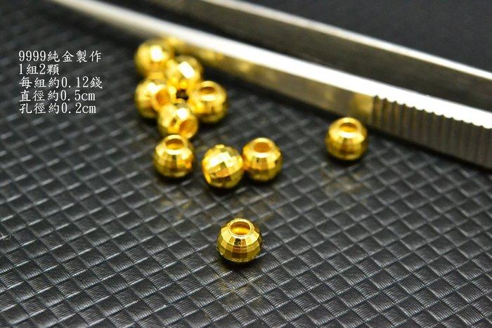 【永恆典藏館】純金9999【亮面方格紋純金珠-5mm/1組2顆約0.12錢】黃金金珠 黃金串珠 蠟線綁線金飾串珠DIY