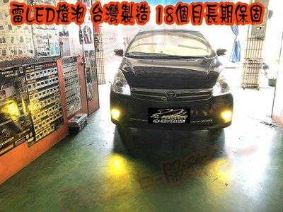 (小鳥的店)豐田 2006-2009 WISH 雷Right  LED燈泡  霧燈 H11 MIT台製 toyota