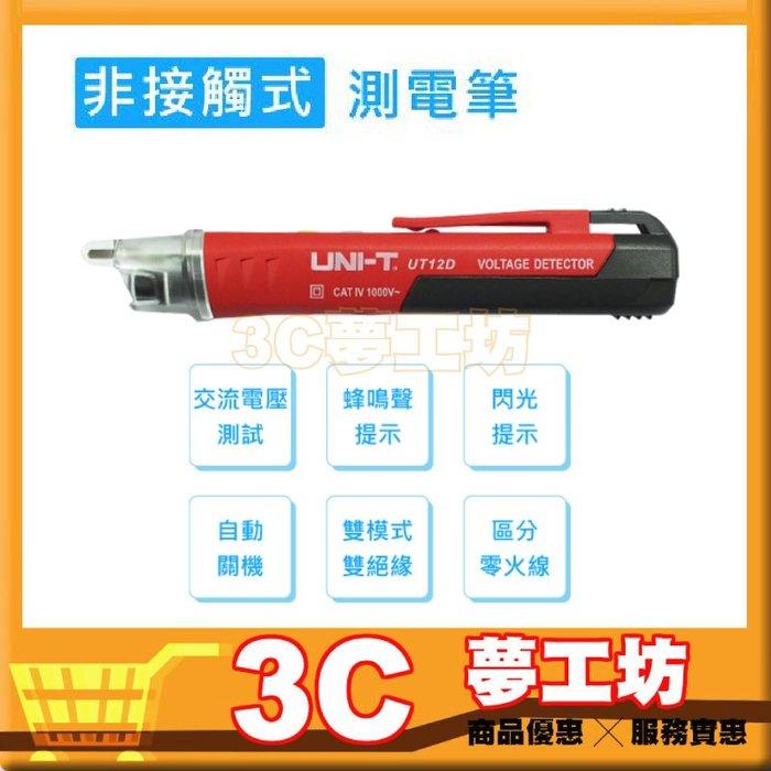 【3C夢工坊】非接觸式 測電筆 UT12D 感應筆 電工常用工具