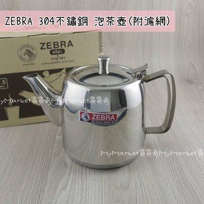 ZEBRA 斑馬 304不鏽鋼泡茶壺(附濾網) 1.5L 1500cc 沖泡壺 開水壺 咖啡壺 花茶壺 煮水壺 茶網