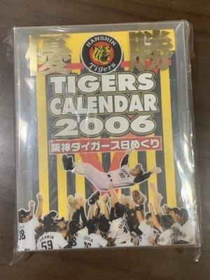 2006年 阪神虎隊冠軍紀念桌上型日曆 全新未拆封