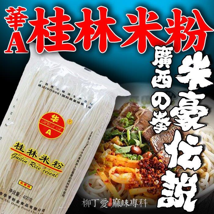 柳丁愛☆華A 正宗桂林米粉400克【A346】 批發
