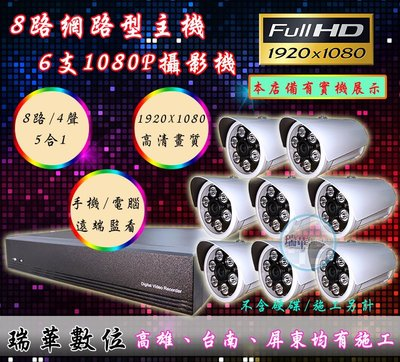 【瑞華】AHD 1080P小可取 8路DVR+8支2百萬夜視攝影機 開店必備 高雄監視器 網路 手機監看 安裝 查修