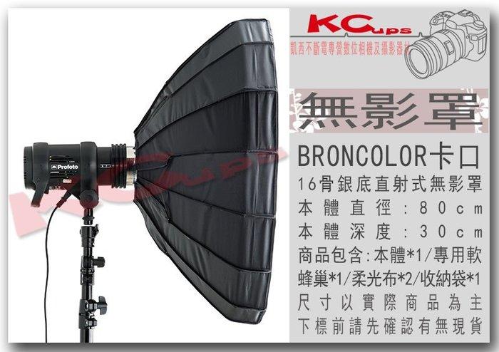 【凱西影視器材】BRONCOLOR 卡口 銀底 美膚 無影罩 柔光罩 80cm 附: 專用蜂巢 柔光布 收納袋