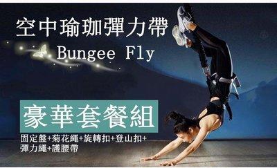 美國最新【豪華組合】Bungee Fly TRX 2D空中瑜珈彈力繩帶 魔力繩帶 蹦極繩帶 瑜伽魔力帶 85公斤版