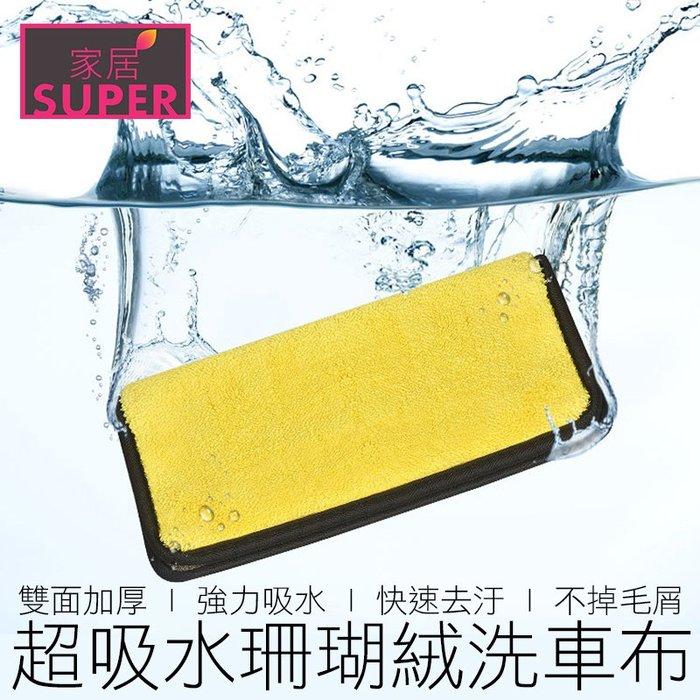 【24H出貨】加厚30*30 珊瑚絨洗車布 吸水布 纖維布 擦車布 洗車布 吸水毛巾 吸水巾 汽機車用品