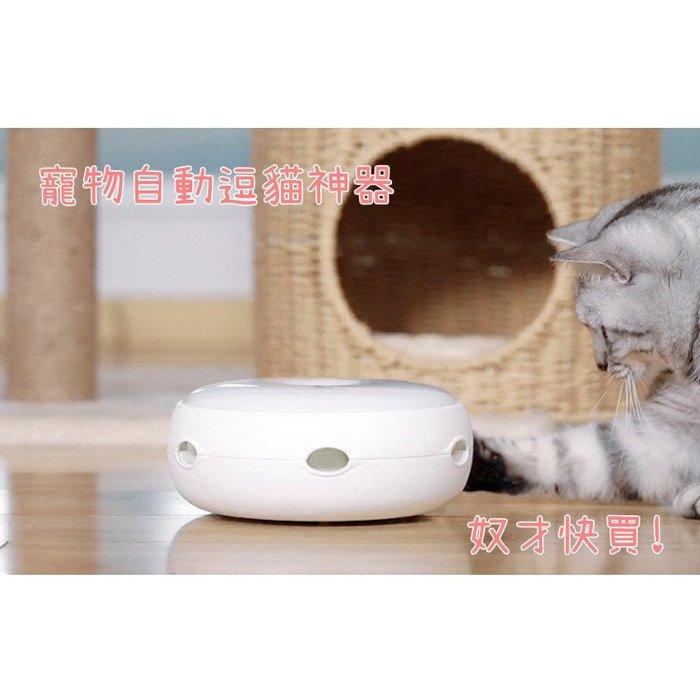 寵物自動逗貓神器 貓咪喵星人電動逗貓棒玩具(套裝組(含羽毛))_☆優購好SoGood☆