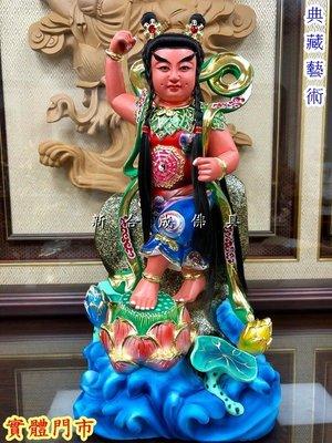 新合成佛具 頂級樟木 1尺3 植髮 三太子  太子 客製化 各種尺寸 歡迎訂製 佛像神像佛桌神桌