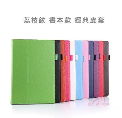 光華商場*包你個頭 微軟 microsoft surface Pro3 pro 3 平板 荔枝紋 書本 皮套 保護套 天藍 含運