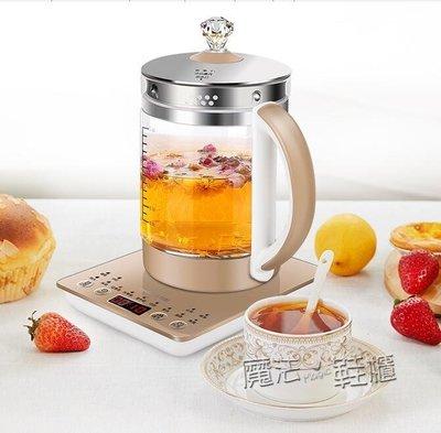 九陽養生壺全自動加厚玻璃多功能電熱燒水壺花茶壺煮茶器迷你  電壓:220v ATF
