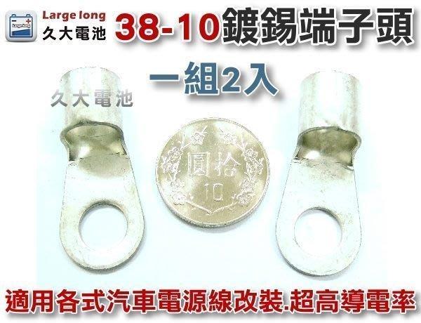 ✚久大電池❚ 38-10 鍍錫端子頭 (O型環) 適用各式汽車電源線改裝用~高導電率~