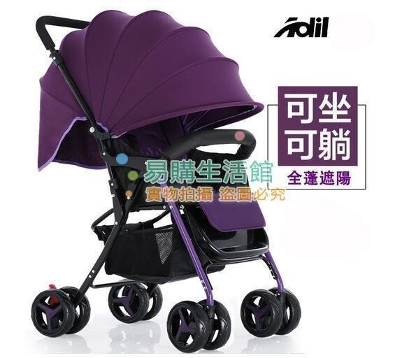 adil阿迪樂嬰兒推車可坐可躺寶寶傘車輕便折疊新生兒嬰兒車手推車 可坐可躺
