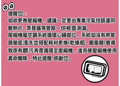 【TE汽配通】MAZDA 馬自達 MAZDA3 馬3 2013後 1.6 冷氣 壓縮機 外匯全新品