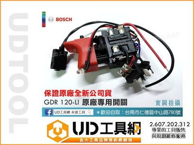 @UD工具網@ BOSCH博世 原廠公司貨 GDR 120-LI 專用開關 12V鋰電 衝擊起子機開關零件 台南市
