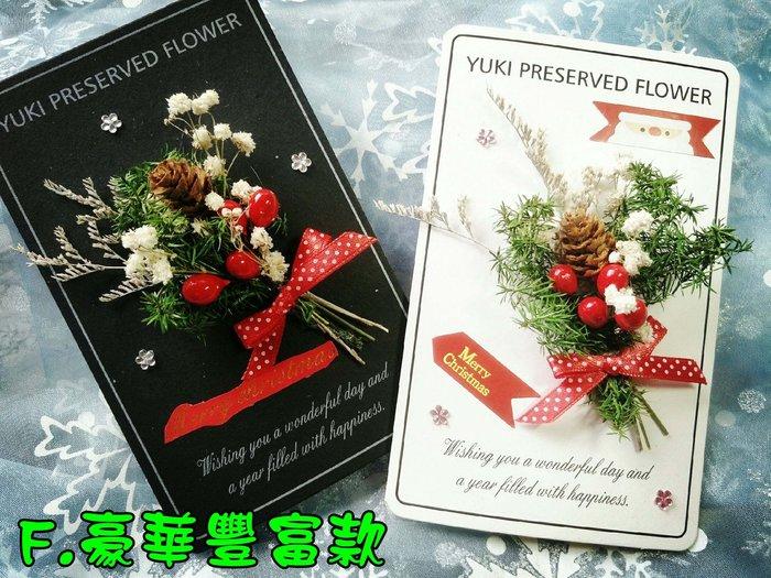 聖誕節  立體 乾燥花 手工卡片 乾燥花卡片 聖誕卡片 立體卡片  萬用卡 卡片  拍照道具   朵希幸福烘焙