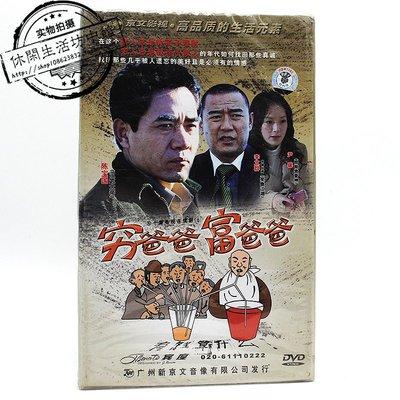 正版全新10碟DVD電視連續劇 錄音帶 磁帶 CD歌曲  窮爸爸富爸爸 陳寶國李立群尹馨