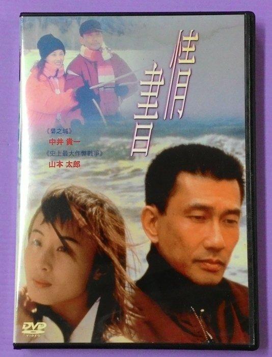 【大謙】《情書》台灣正版二手DVD
