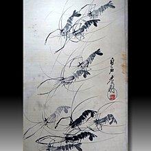 【 金王記拍寶網 】S1869  齊白石款 水墨蝦群紋圖 手繪水墨書畫 老畫片一張 罕見 稀少