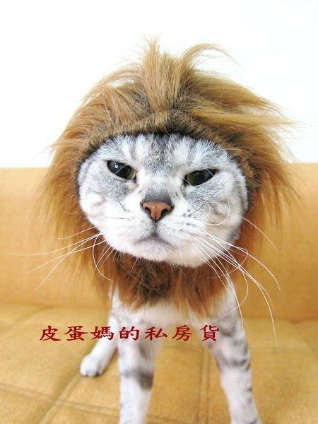 【變身頭套】狗狗/貓咪 小型犬寵物變身帽-動物帽,變身帽-獅子王/獅子帽/獅子頭套 衣服.獅子假髮
