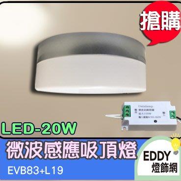 【EDDY燈飾網】(EVB83+L19)LED20W 感應吸頂燈 圓型PC乳白罩 磁鐵式燈板高亮度 微波感應器 適用玄關