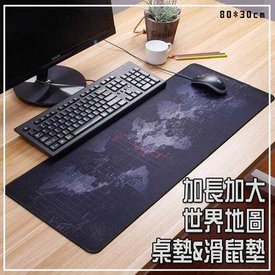 滑鼠墊 80x30 世界地圖 桌墊 加長型 加厚 鎖邊針織 底部防滑 滑鼠專用 遊戲 繪圖 辦公室 Z102 風升美物