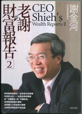 【語宸書店E506/投資學】《老謝的財富報告2》ISBN:9868402123│財信出版│謝金河