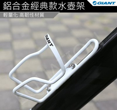 【方程式單車】捷安特 GIANT 全新上市 MIT 鋁合金經典款水壺架 (白色)