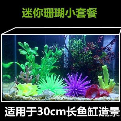 魚缸裝飾 魚缸造景擺飾 魚缸套餐造景裝飾假山橋仿真水草珊瑚彩石底沙30cm小套餐魚缸布景全館免運價格下殺