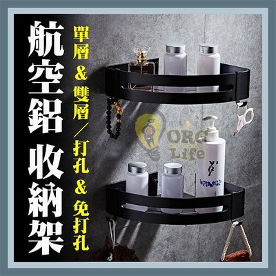 ORG《SD2322》單層 鋁合金 收納架 航空鋁 置物架 轉角收納架 三角收納架 無痕收納架 浴室收納 廚房收納
