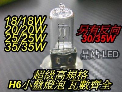 特級 高規格 小盤燈泡 機車大燈 小皿 H6 清光 原廠大燈 18W 20W 25W 30W 35W 鹵素 直鎢絲 高品質